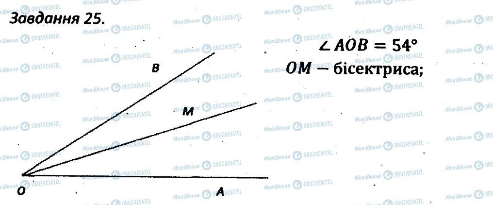 ГДЗ Геометрія 7 клас сторінка 25