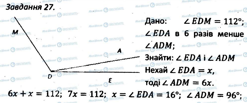ГДЗ Геометрія 7 клас сторінка 27