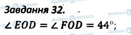 ГДЗ Геометрія 7 клас сторінка 32