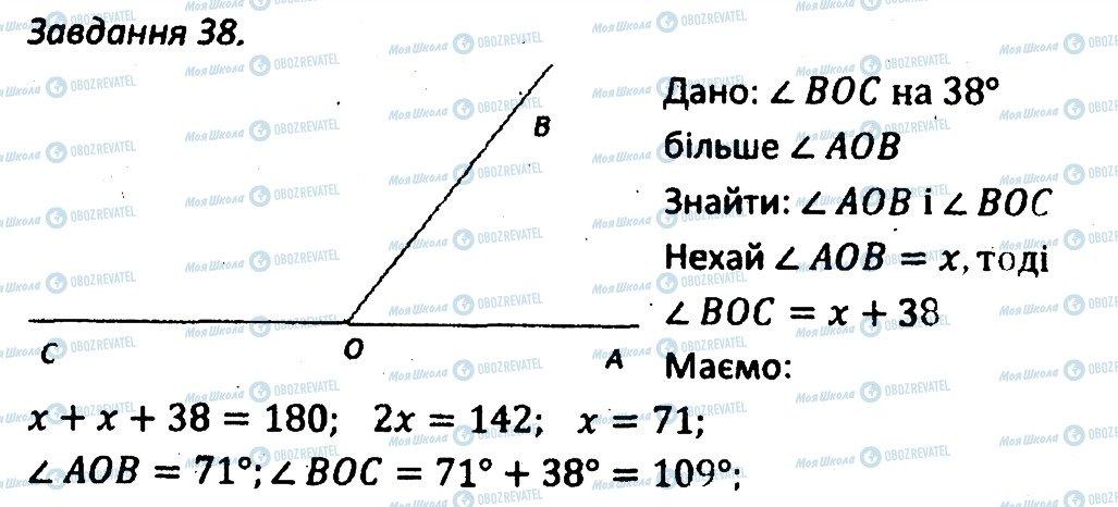 ГДЗ Геометрія 7 клас сторінка 38
