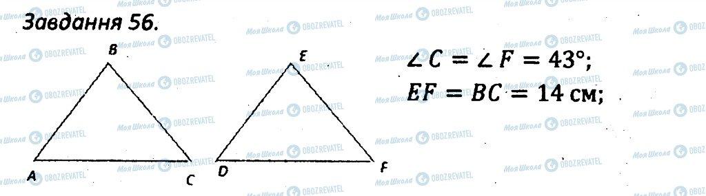ГДЗ Геометрія 7 клас сторінка 56