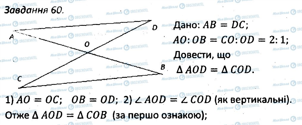 ГДЗ Геометрія 7 клас сторінка 60