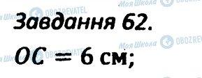 ГДЗ Геометрія 7 клас сторінка 62