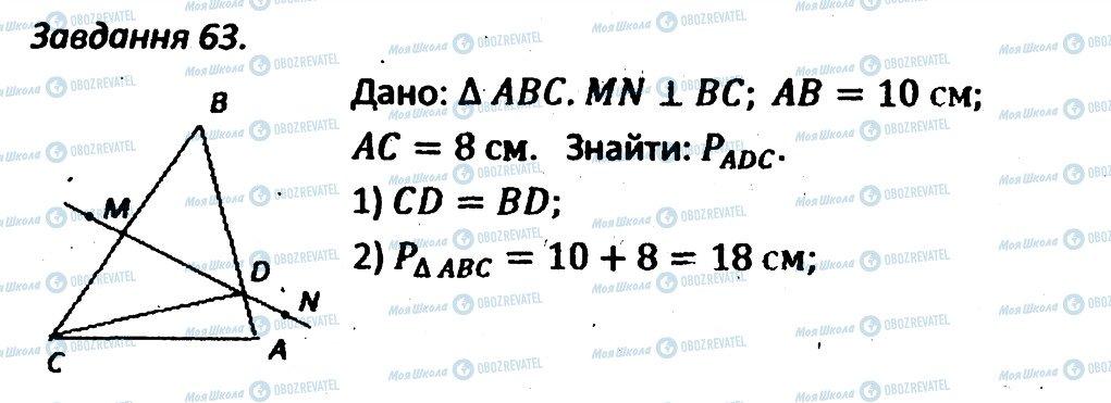 ГДЗ Геометрія 7 клас сторінка 63