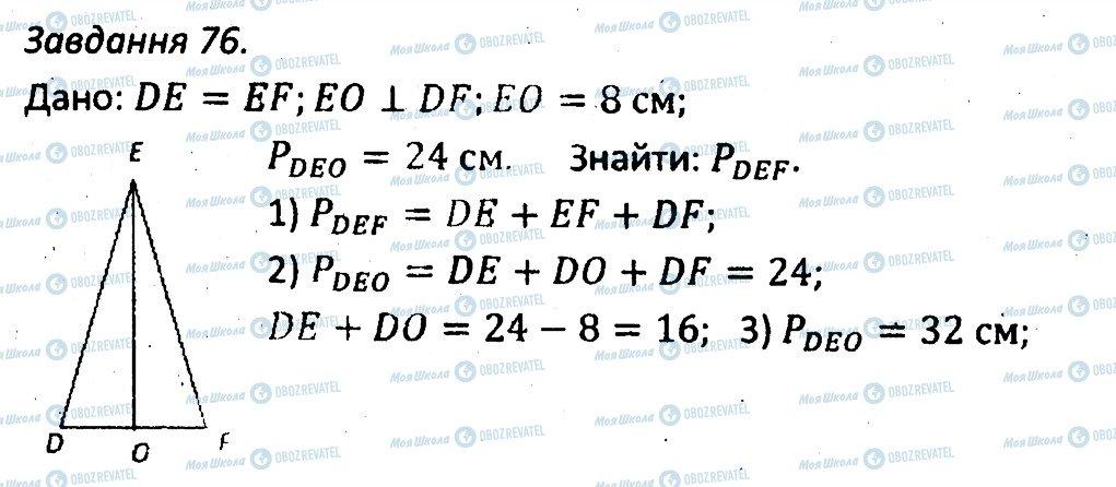 ГДЗ Геометрія 7 клас сторінка 76