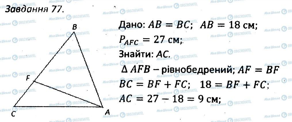 ГДЗ Геометрія 7 клас сторінка 77