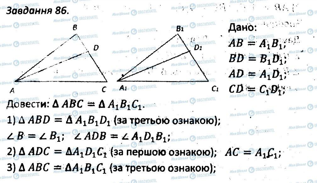 ГДЗ Геометрія 7 клас сторінка 86