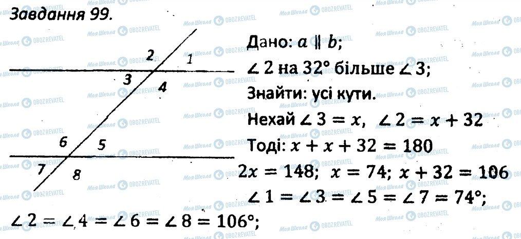 ГДЗ Геометрія 7 клас сторінка 99