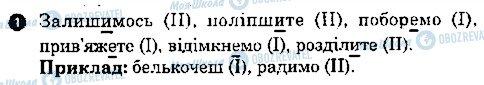 ГДЗ Укр мова 7 класс страница 1