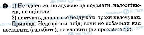 ГДЗ Укр мова 7 класс страница 2