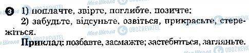 ГДЗ Українська мова 7 клас сторінка 3