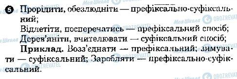 ГДЗ Українська мова 7 клас сторінка 5