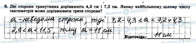 ГДЗ Геометрія 7 клас сторінка 6
