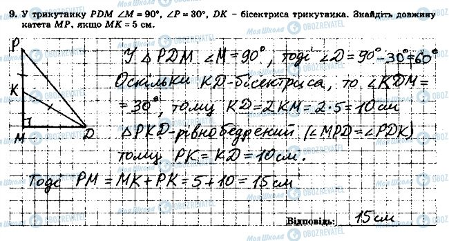 ГДЗ Геометрія 7 клас сторінка 9