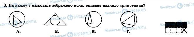 ГДЗ Геометрія 7 клас сторінка 3