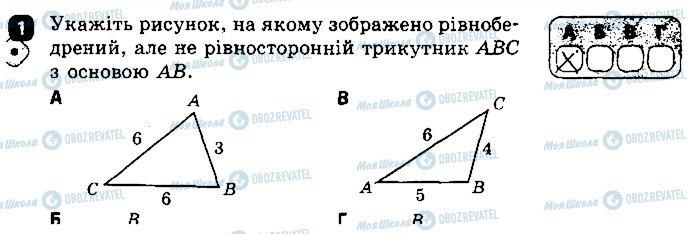 ГДЗ Геометрія 7 клас сторінка 1