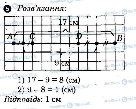 ГДЗ Геометрия 7 класс страница 5