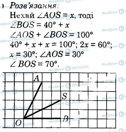 ГДЗ Геометрия 7 класс страница 8