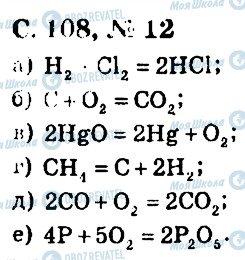 ГДЗ Хімія 7 клас сторінка 12