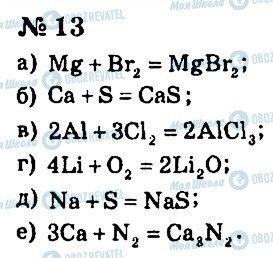 ГДЗ Химия 7 класс страница 13
