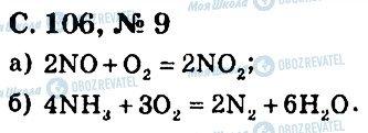 ГДЗ Химия 7 класс страница 9