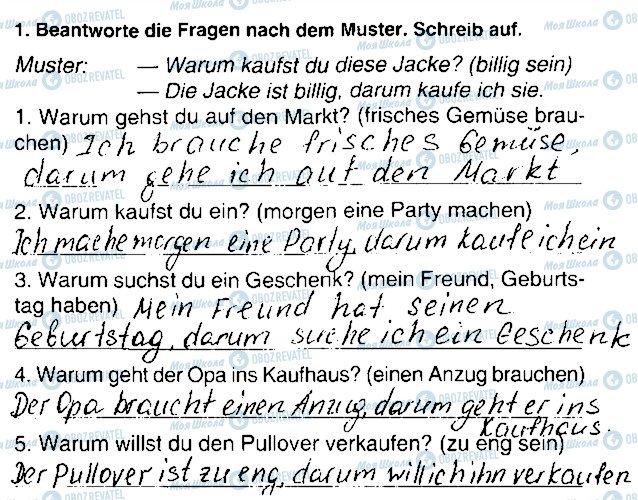 ГДЗ Немецкий язык 7 класс страница Сторінка21