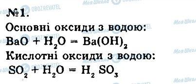 ГДЗ Хімія 7 клас сторінка 1
