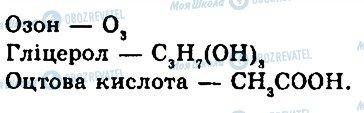 ГДЗ Химия 7 класс страница 12