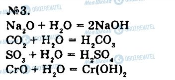 ГДЗ Хімія 7 клас сторінка 3