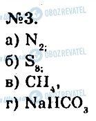 ГДЗ Химия 7 класс страница 3