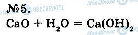 ГДЗ Хімія 7 клас сторінка 5