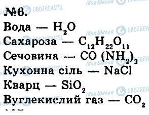 ГДЗ Химия 7 класс страница 6
