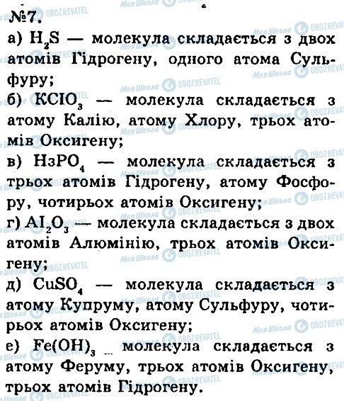 ГДЗ Химия 7 класс страница 7