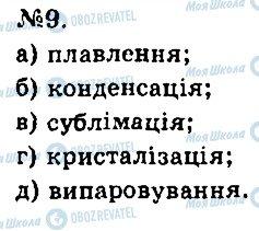 ГДЗ Хімія 7 клас сторінка 9
