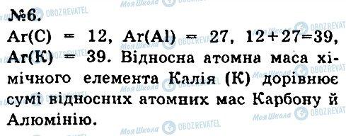 ГДЗ Хімія 7 клас сторінка 6