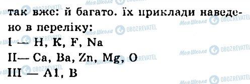 ГДЗ Хімія 7 клас сторінка 2