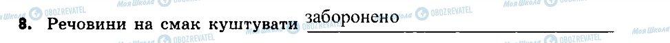 ГДЗ Химия 7 класс страница 8