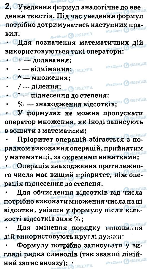 ГДЗ Інформатика 7 клас сторінка 2