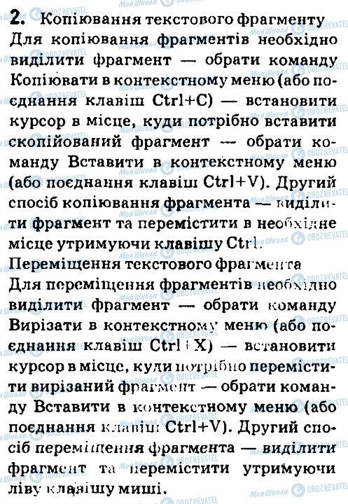 ГДЗ Информатика 7 класс страница 2