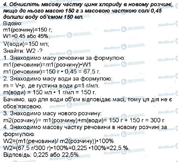 ГДЗ Хімія 7 клас сторінка 4