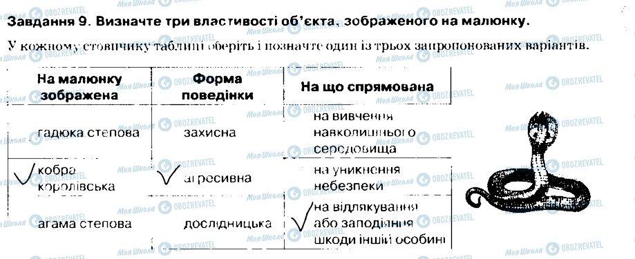 ГДЗ Біологія 7 клас сторінка 9