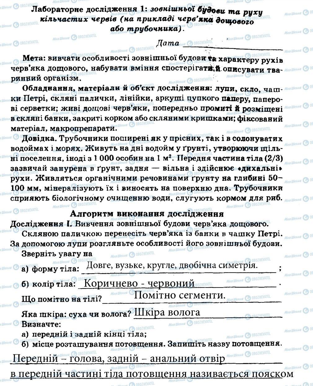 ГДЗ Біологія 7 клас сторінка ЛД1