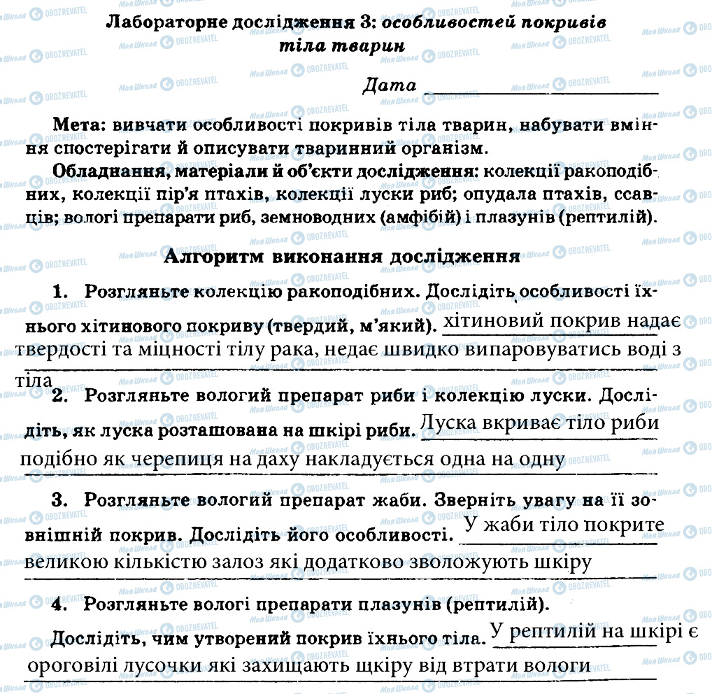 ГДЗ Біологія 7 клас сторінка ЛД3