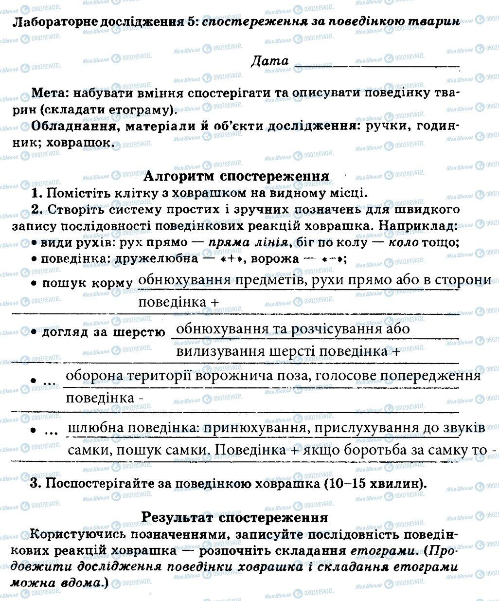 ГДЗ Біологія 7 клас сторінка ЛД5