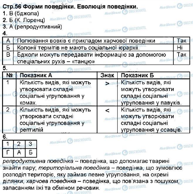 ГДЗ Биология 7 класс страница ст56