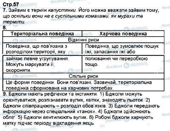 ГДЗ Біологія 7 клас сторінка ст57