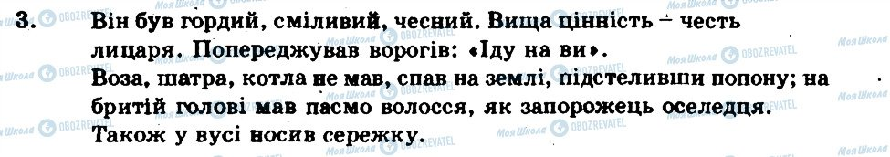 ГДЗ Історія України 7 клас сторінка 3
