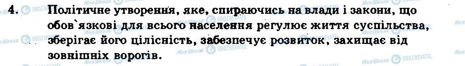ГДЗ Історія України 7 клас сторінка 4