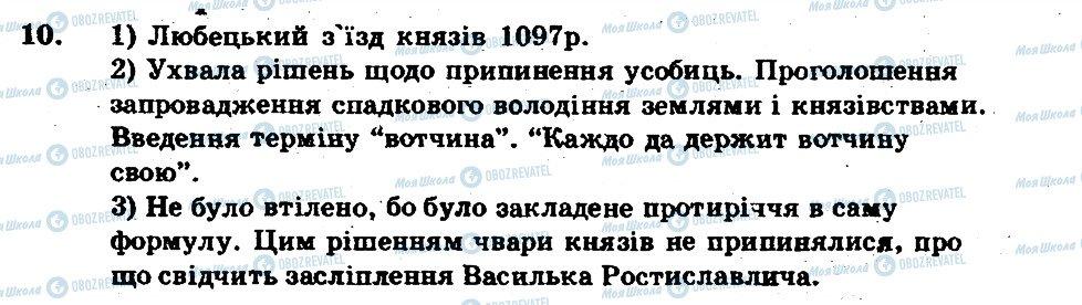 ГДЗ Історія України 7 клас сторінка 10