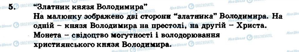 ГДЗ Історія України 7 клас сторінка 5